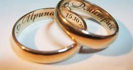 Обручальные кольца: как выбрать